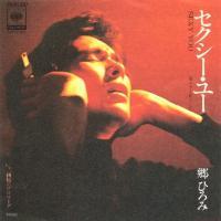1980_02_セクシー・ユー_郷ひろみ