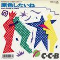 1987_09_原色したいね_C-C-B