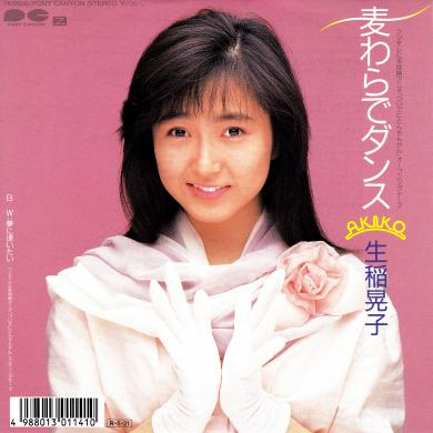 1988_07_麦わらでダンス_生稲晃子