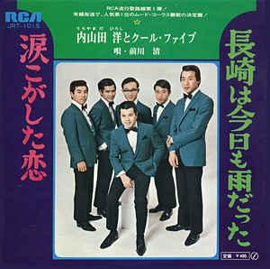1969_05_長崎は今日も雨だった_内山田洋とクールファイブ