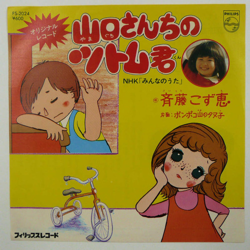 1976_09_山口さんちのツトム君_斉藤こず恵
