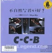 1986_09_不自然な君が好き_C-C-B