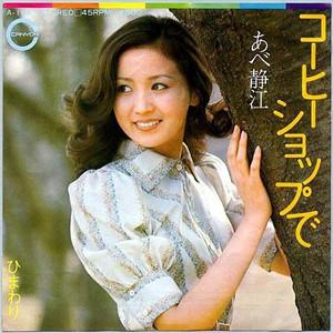 1973_09_コーヒーショップで_あべ静江