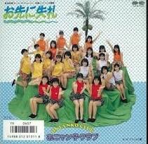 1986_08_お先に失礼_おニャン子クラブ
