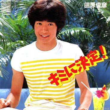 1981_07_キミに決定!_田原俊彦