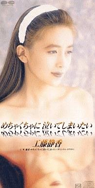 1992_02_めちゃくちゃに泣いてしまいたい_工藤静香