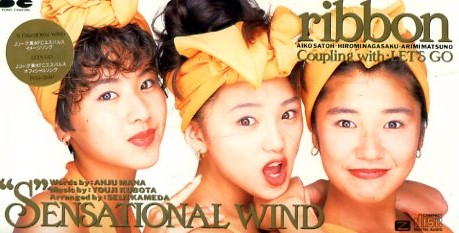 1992_09_Sensatinal Wind_ribbon