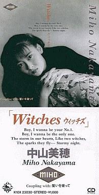 1988_12_Witches_中山美穂