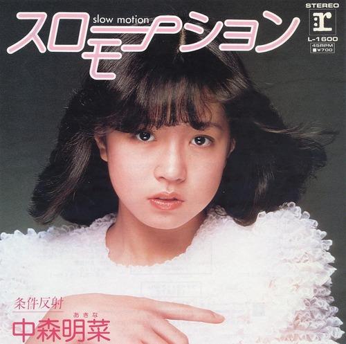1982_06_スローモーション_中森明菜
