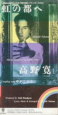 1990_03_虹の都へ_高野寛