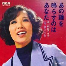 1972_04_あの鐘をならすのはあなた_和田アキ子