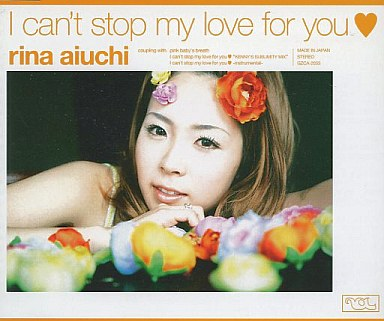 2002_04_I can't stop my love for you_愛内里菜