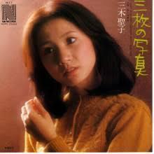 1977_02_三枚の写真_三木聖子