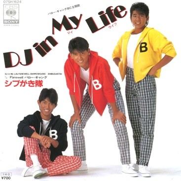 1985_04_DJ in My Life_シブがき隊