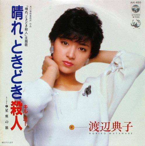 1984_04_晴れときどき殺人_渡辺典子