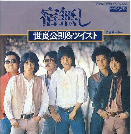 1978_06_宿無し_ツイスト
