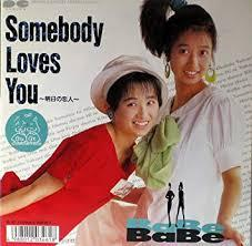 1987_08_Somebody Loves You_Babe