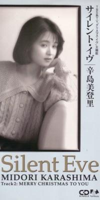 1990_12_サイレント・イヴ_辛島美登里