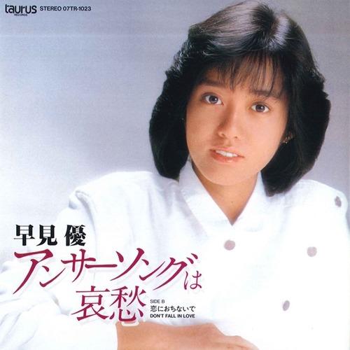 1982_11_アンサーソングは哀愁_早見優