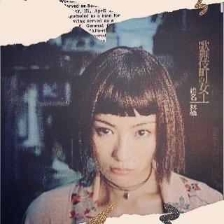 1998_09_歌舞伎町の女王_椎名林檎