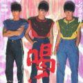1984_04_喝!_シブがき隊