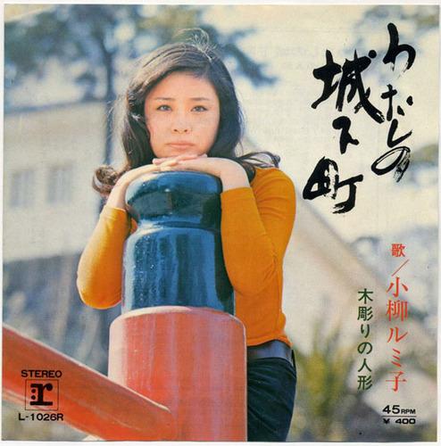 1971_07_わたしの城下町_小柳ルミ子