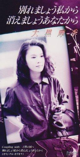 1993_05_別れましょう私から消えましょうあなたから_大黒摩季
