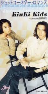 1998_05_ジェットコースター・ロマンス_Kinki Kids