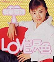 2001_09_LOVE涙色_松浦亜弥