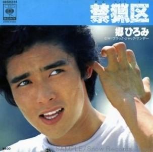 1977_12_禁猟区_郷ひろみ