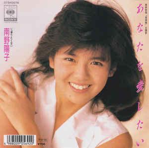 1988_07_あなたを愛したい_南野陽子