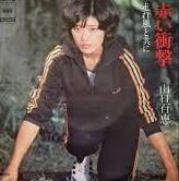 1976_12_赤い衝撃_山口百恵