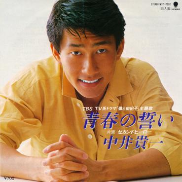 1984_04_青春の誓い_中井貴一