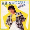 1984_06_悪戯NIGHT DOLL_柏原芳恵