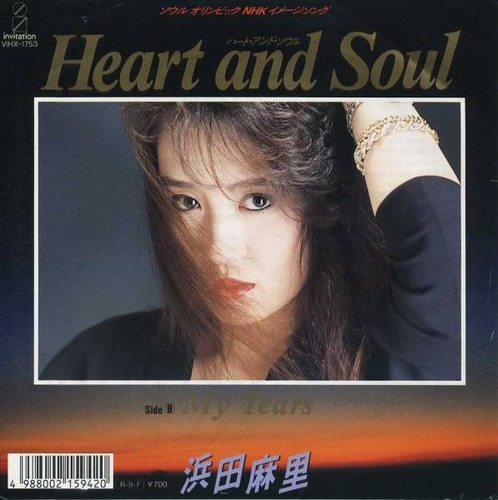 1988_10_Heart and Soul_浜田麻里