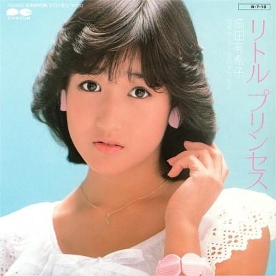 1984_07_リトル・プリンセス_岡田有希子