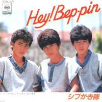 1983_09_Hey!Beppin'_シブがき隊
