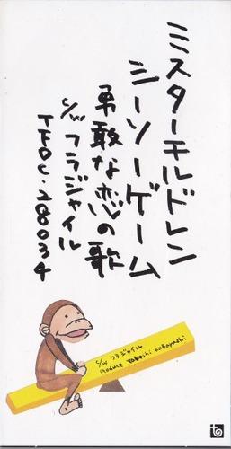 1995_09_シーソーゲーム_Mr.Children