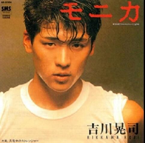 1984_03_モニカ_吉川晃司