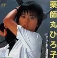 1981_12_セーラー服と機関銃_薬師丸ひろ子