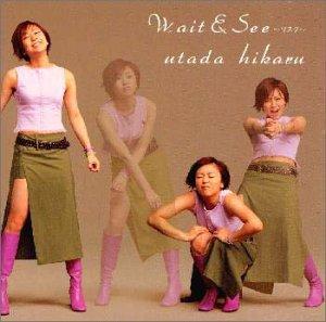 2000_05_Wait&See〜リスク〜_宇多田ヒカル