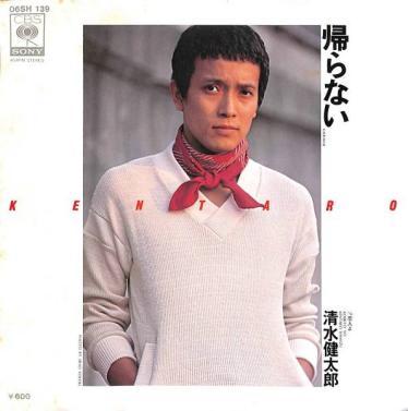 1977_05_帰らない_清水健太郎