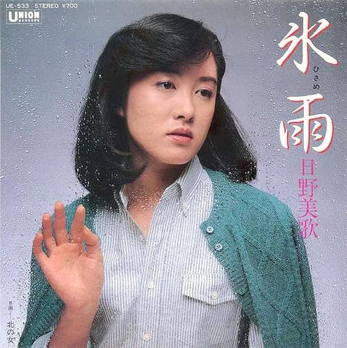 1983_02_氷雨_日野美歌