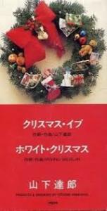 1983_12_クリスマスイブ_山下達郎