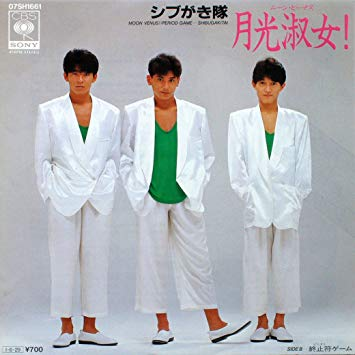 1985_07_月光淑女_シブがき隊