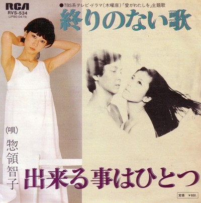 1978_09_終わりのない歌_惣領智子