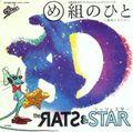 1983_03_め組のひと_ラッツ&スター