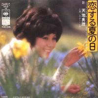 1973_08_恋する夏の日_天地真理