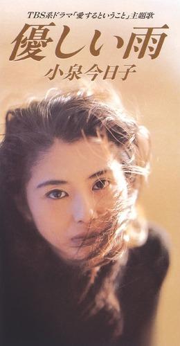 1993_02_優しい雨_小泉今日子