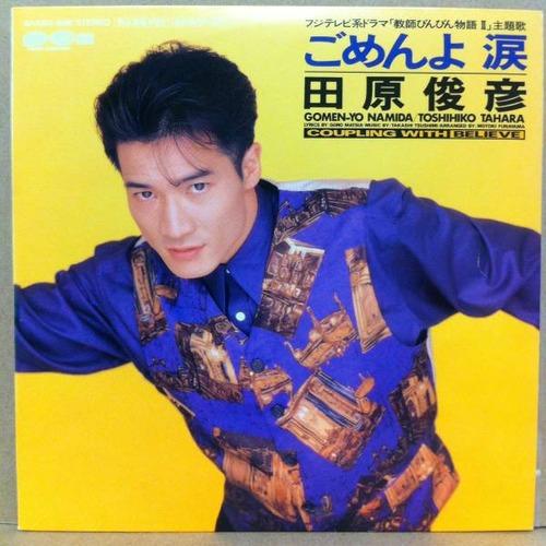 1989_05_ごめんよ涙_田原俊彦